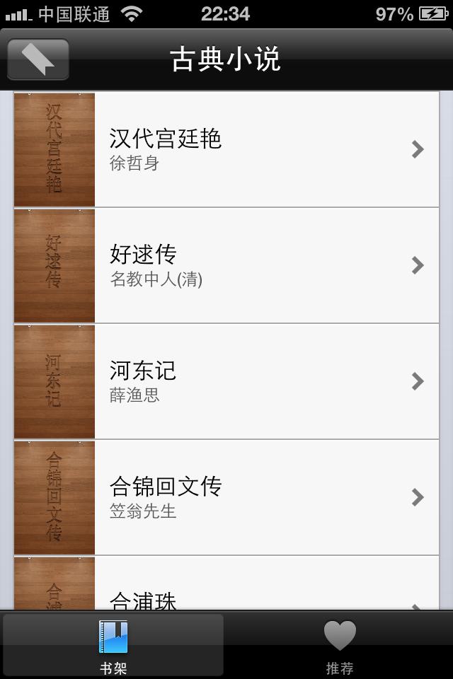 ipad和iphone的合照